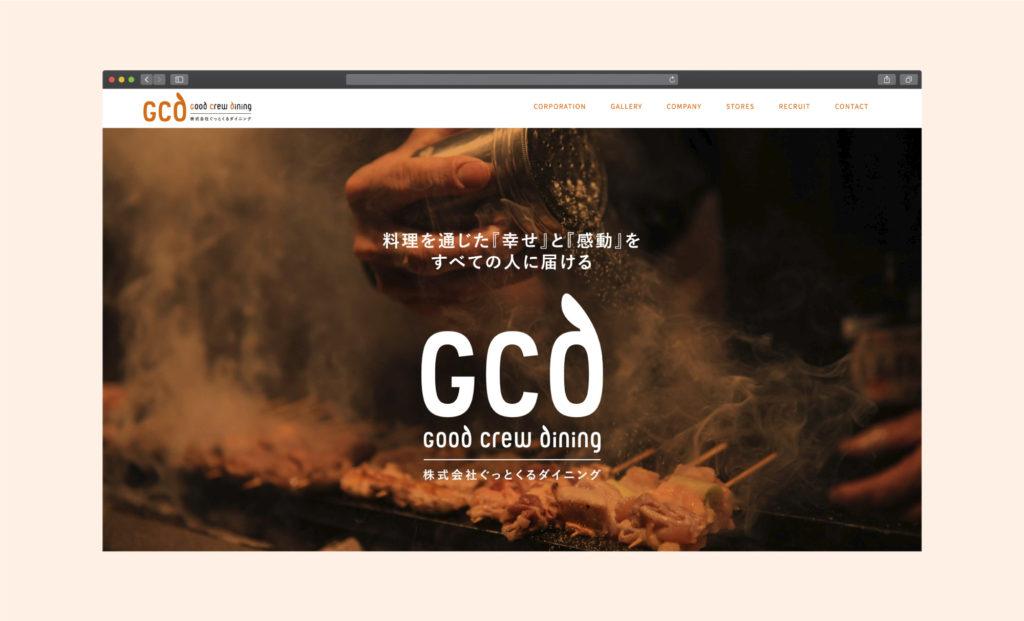 採用サイト ウェブデザイン