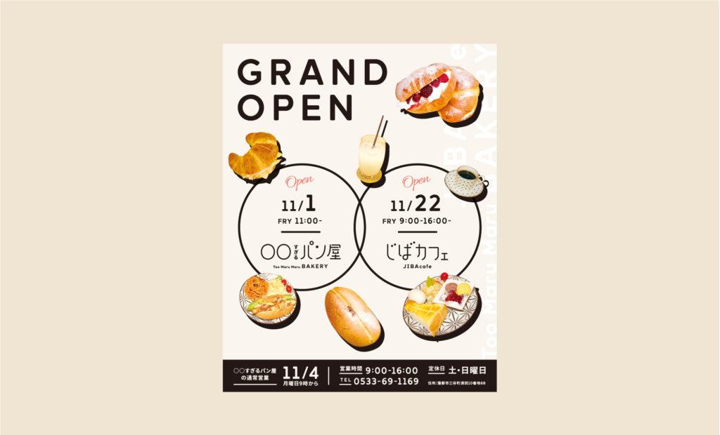 カフェ店内ポスターのデザイン