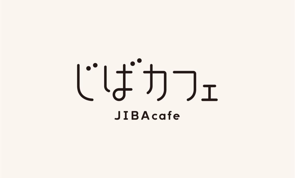 じばカフェ ロゴデザイン