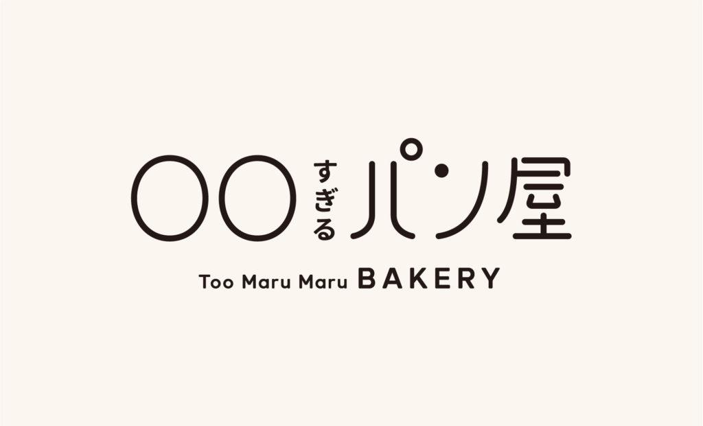 〇〇すぎるパン屋 ロゴデザイン