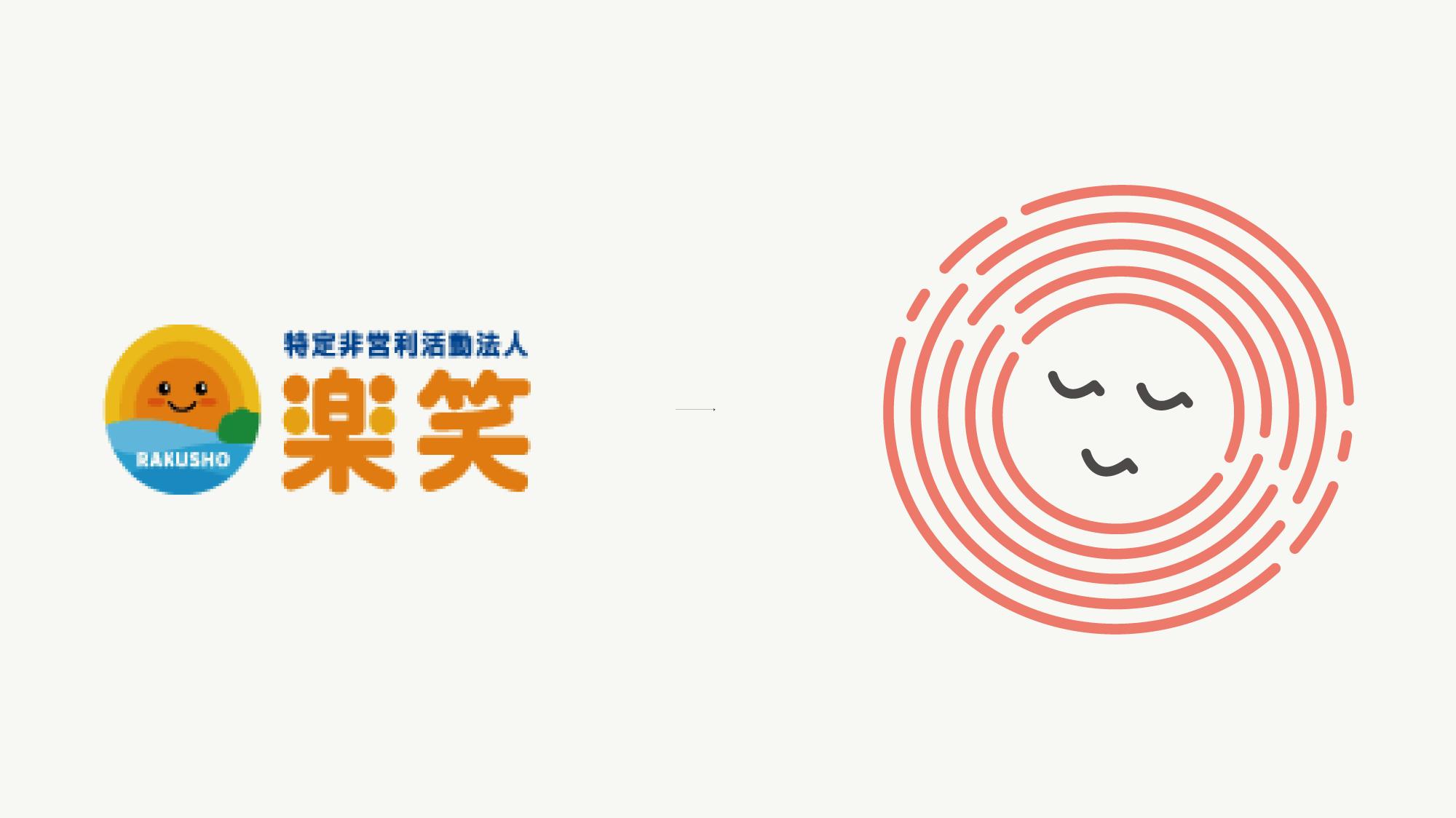 新旧のロゴデザイン