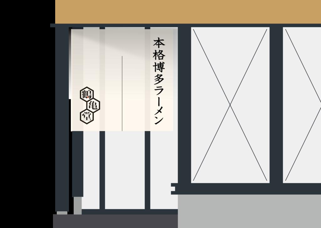 のれんデザイン
