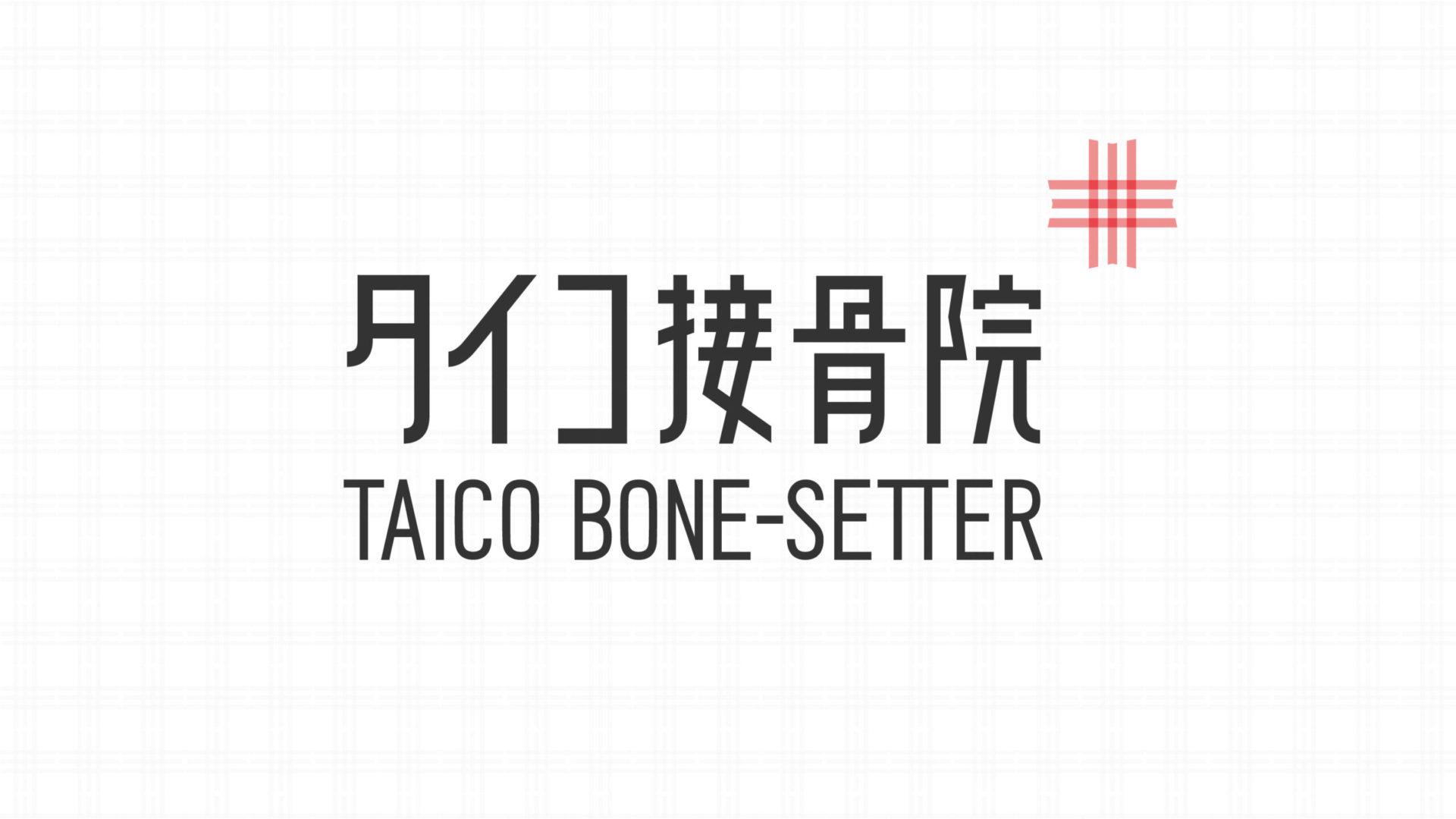 タイコ接骨院 ロゴデザイン