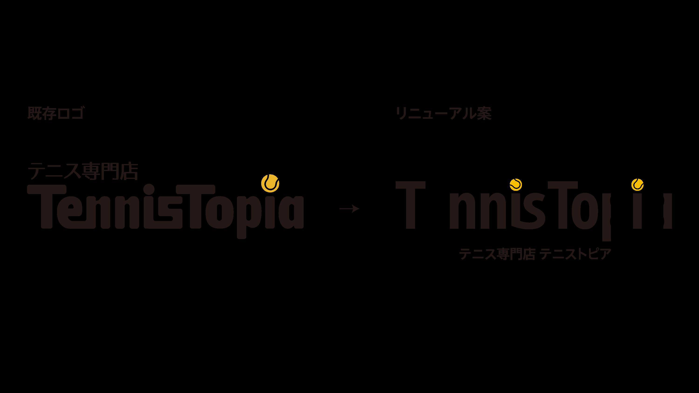 旧ロゴとリニューアルロゴの比較