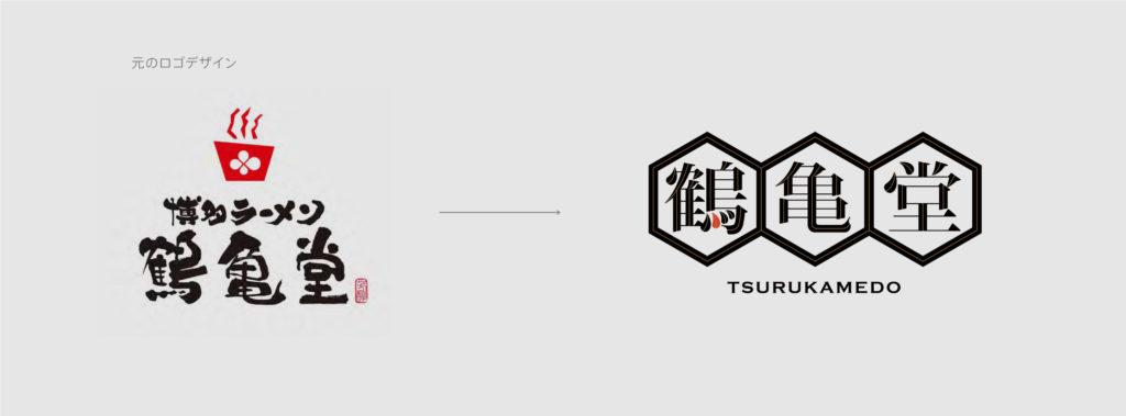 ロゴデザイン変更前と後