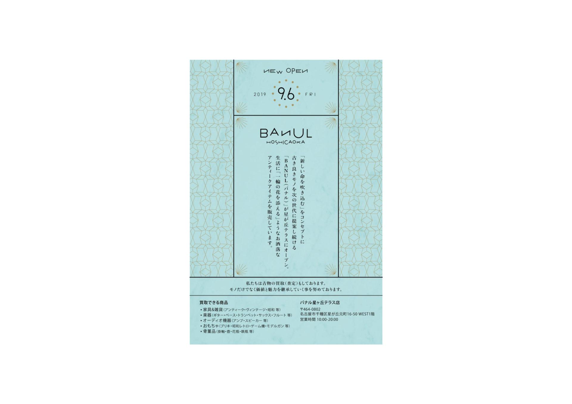 BANUL星ヶ丘店 ポスターデザイン