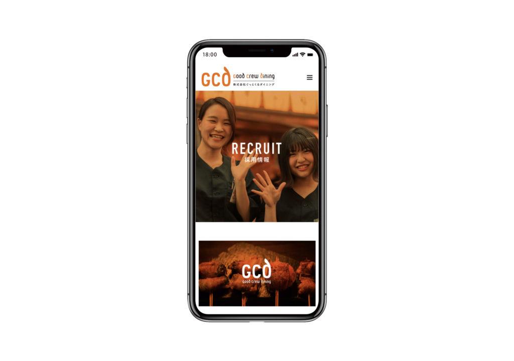 採用サイト iphoneのビュー