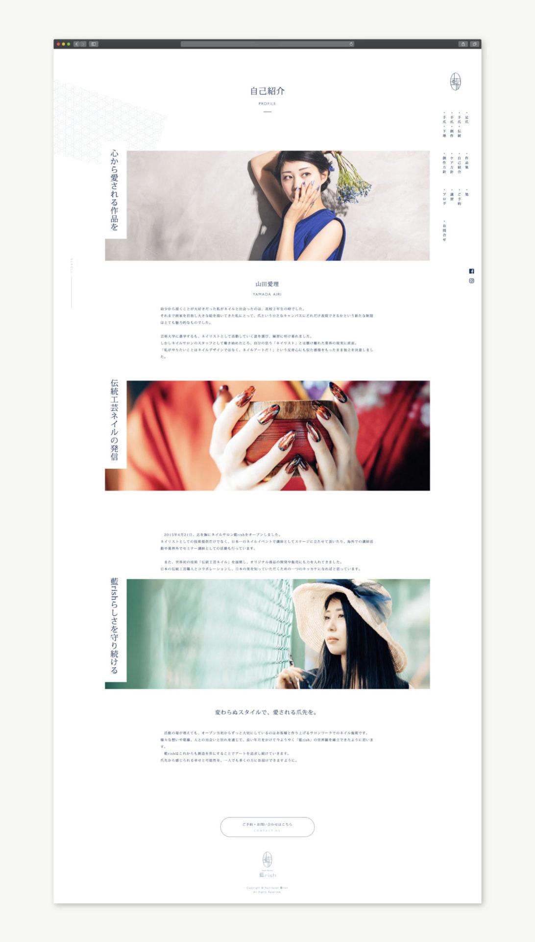 ウェブデザイン プロフィールページ